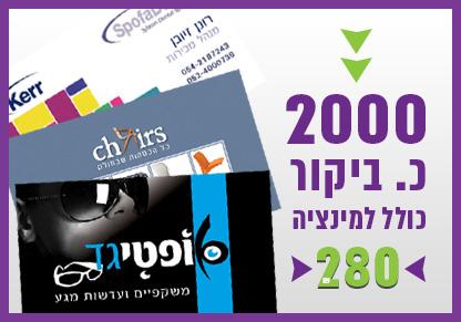 2000 כרטיסי ביקור כולל למינציה - 280