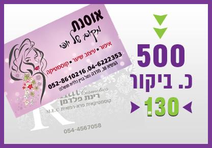 500 כרטיסי ביקור כולל למינציה - 130