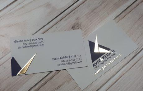 כרטיסי ביקור עם הבלטה בזהב