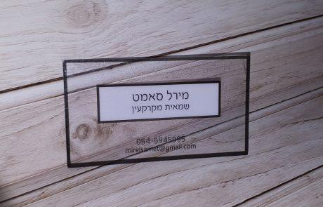 כרטיס ביקור שקוף